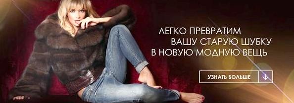Меховое ателье в Москве ателье Москве